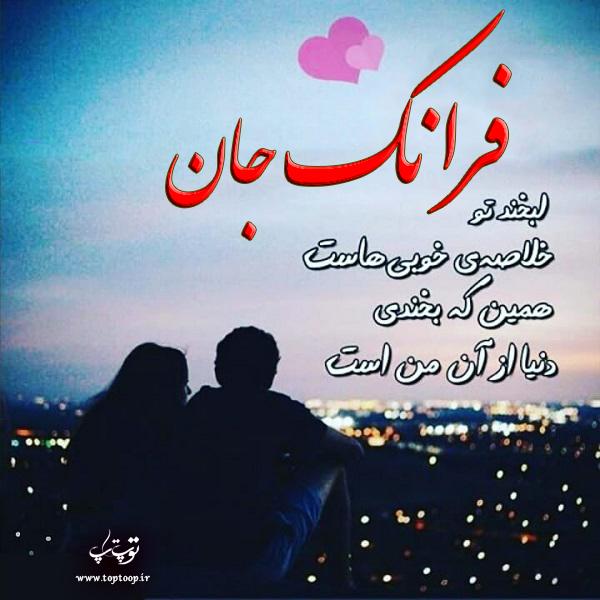 عکس نوشته عاشقانه از اسم فرانک