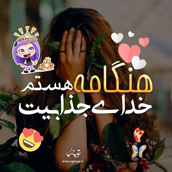 عکس نوشته های اسم هنگامه