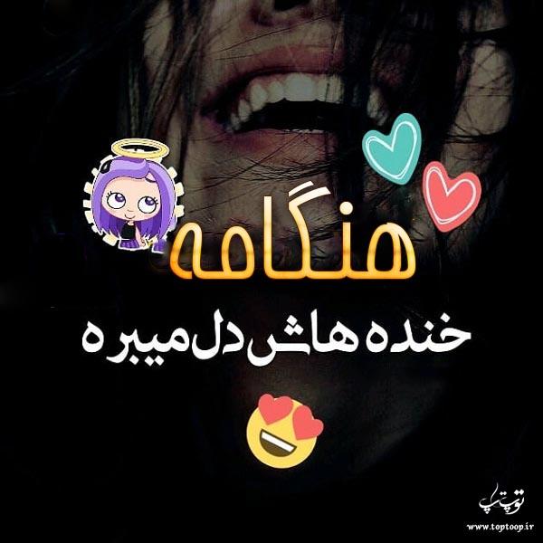 عکس نوشته درباره اسم هنگامه