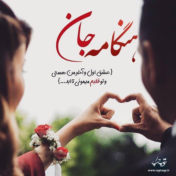 عکس نوشته عاشقانه اسم هنگام