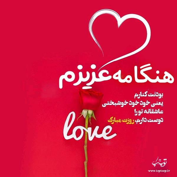 عکس نوشته اسم هنگامه برای پروفایل