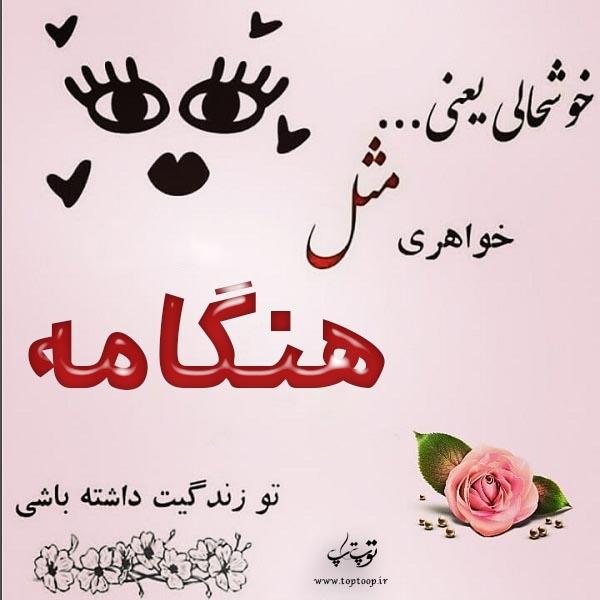 عکس نوشته ی اسم هنگامه