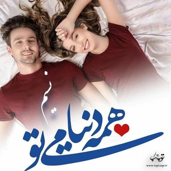 عکس نوشته اسم نسیم برای پروفایل