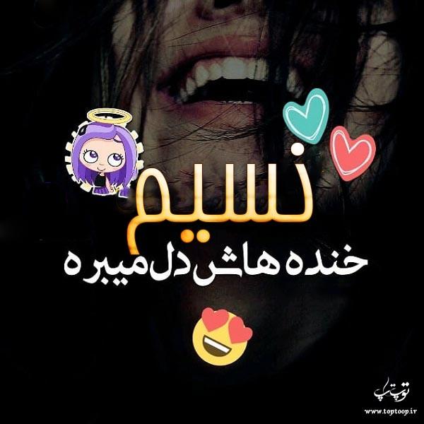 عکس نوشته دخترونه اسم نسیم