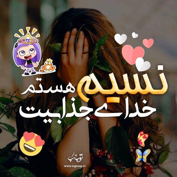 تصویر نوشته اسم نسیم برای پروفایل