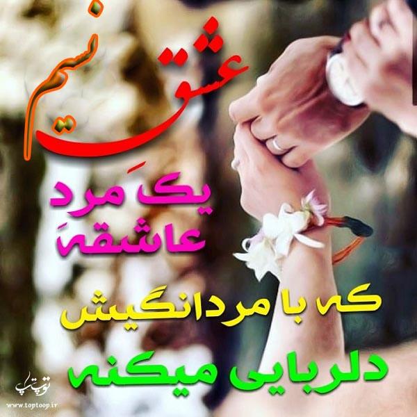 عکس نوشته اسم نسیم عاشقانه