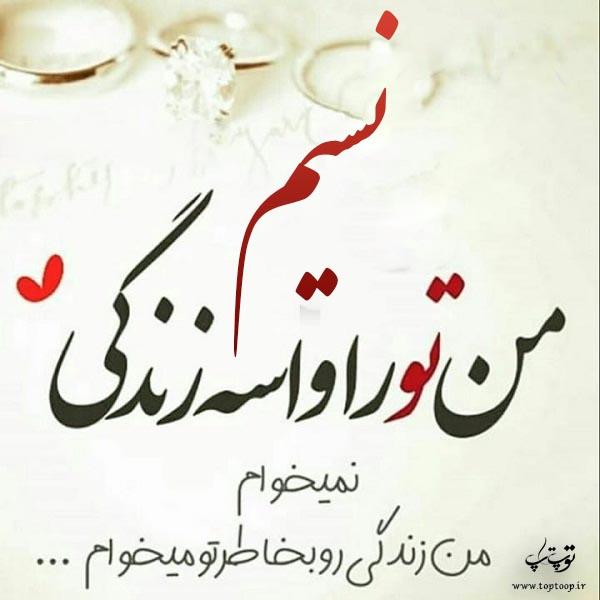 متن با عکس راجب اسم نسیم