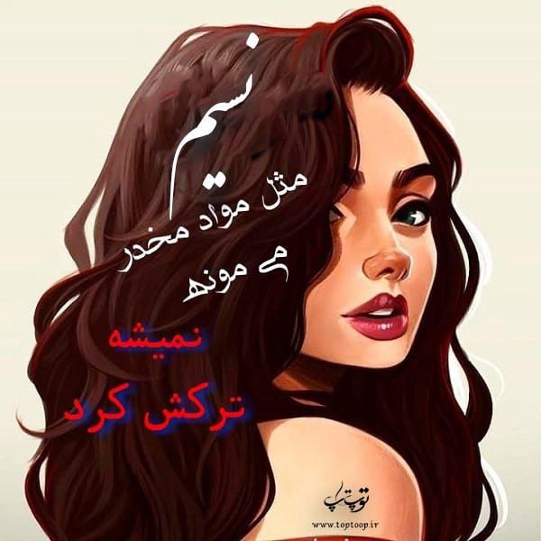 عکس نوشته فانتزی اسم نسیم