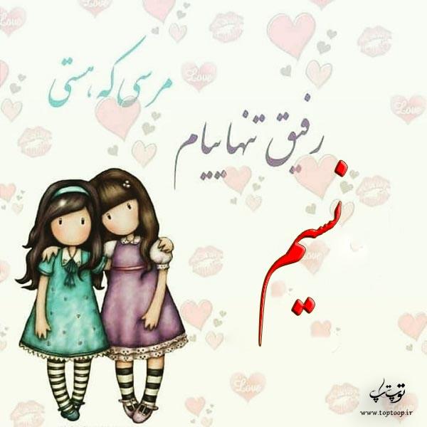 عکس پروفایل اسم نسیم