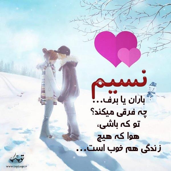 عکس نوشته پروفایل اسم نسیم