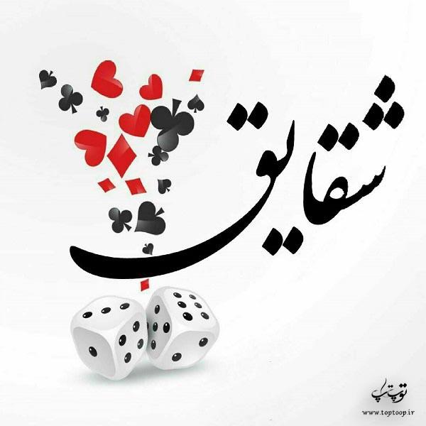 عکس نوشته اسم شقایق برای پروفایل