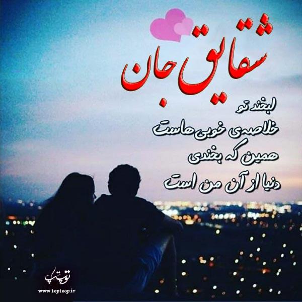 متن عاشقانه اسم شقایق