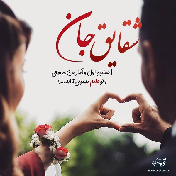 عکس عاشقانه اسم شقایق