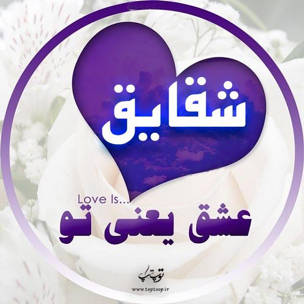 عکس با متن اسم شقایق