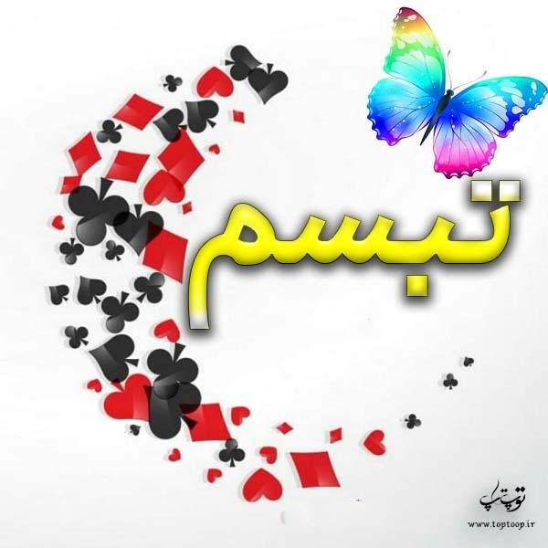 گرافیک اسم تبسم