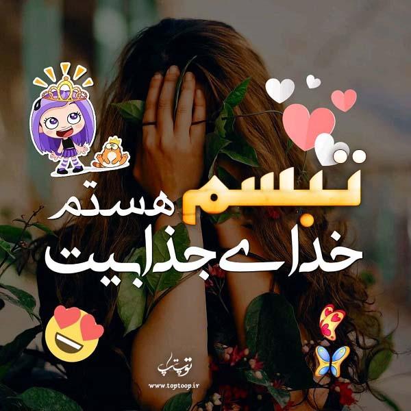 عکس نوشته زیبا اسم تبسم