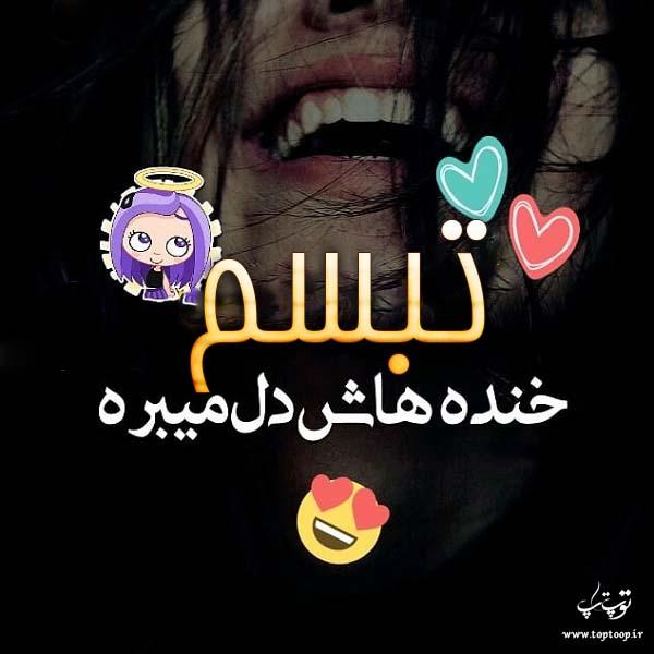 عکس نوشته دخترونه اسم تبسم