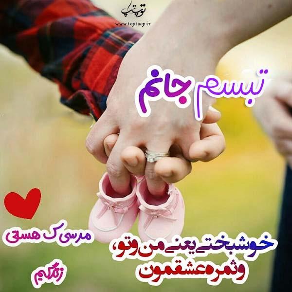 عکس نوشته به اسم تبسم