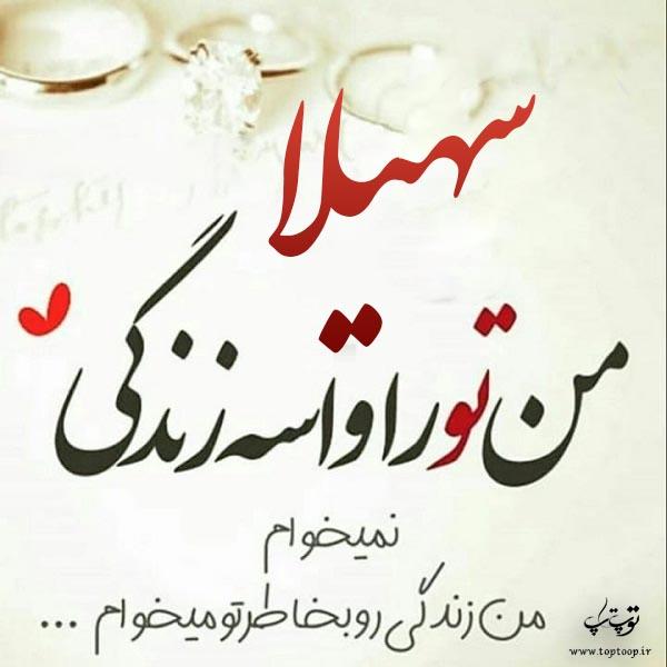 عکس نوشته اسم سهیلا برای پروفایل