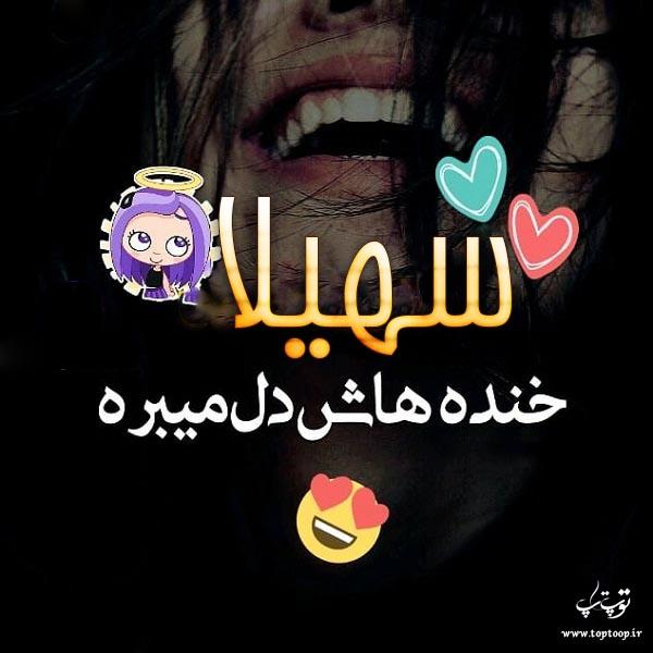 عکس نوشته هایی از اسم سهیلا