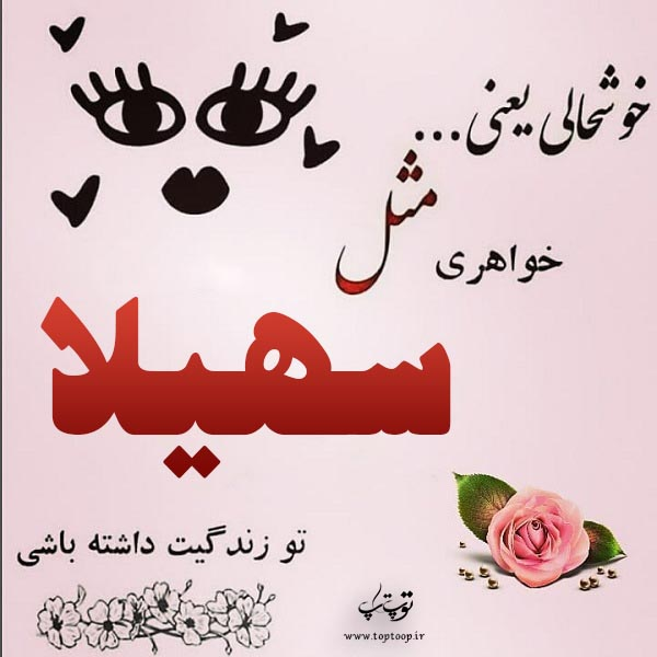 عکس نوشته اسم سهیلا معنی