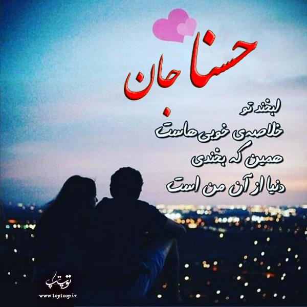 عکس نوشته عاشقانه اسم حسنا