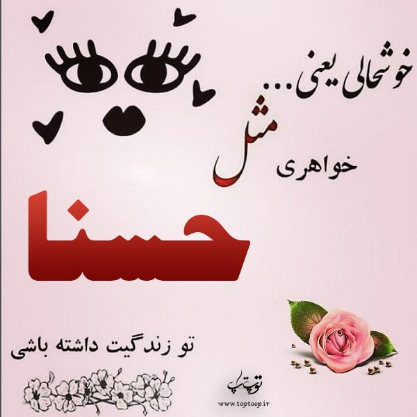 عکس نوشته ی اسم حسنا برای پروفایل