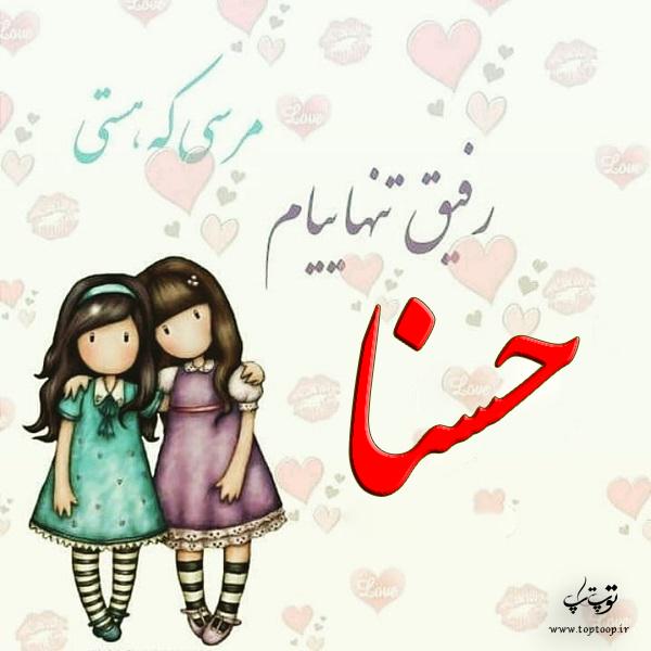عکس نوشته اسم حسنا برای پروفایل