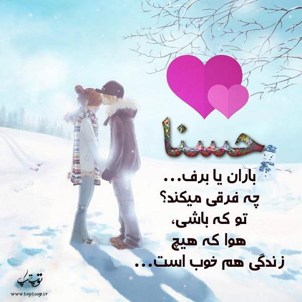 عکس نوشته های اسم حسنا