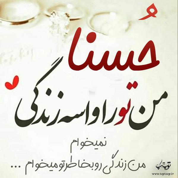 عکس نوشته ی اسم حسنا
