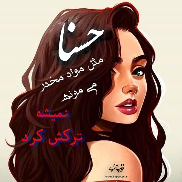 عکس نوشته دخترونه اسم حسنا