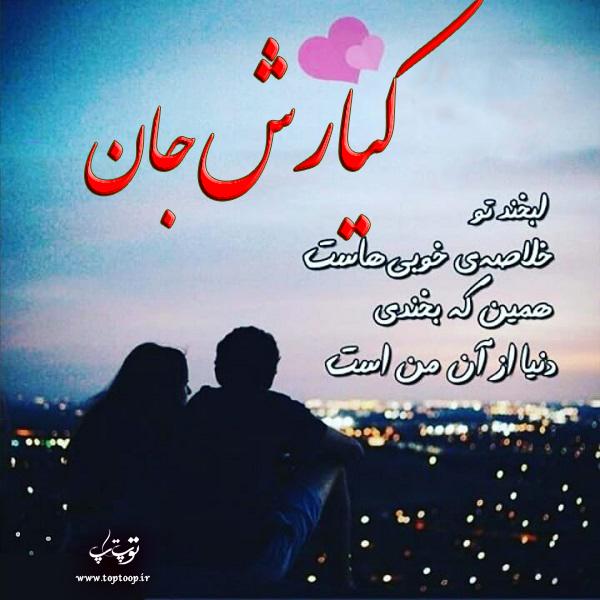 تصاویر اسم کیارش عاشقانه