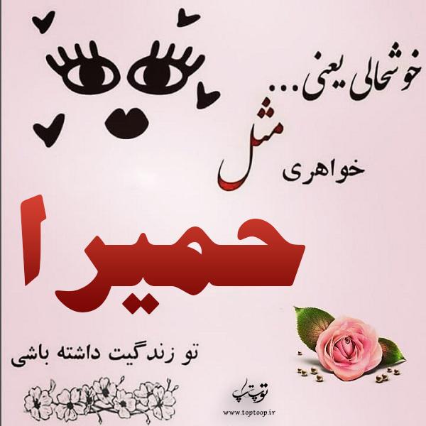 عکس نوشته طراحی اسم حمیرا