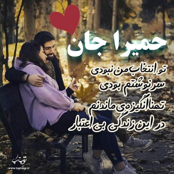 عکس نوشته اسم ها حمیرا