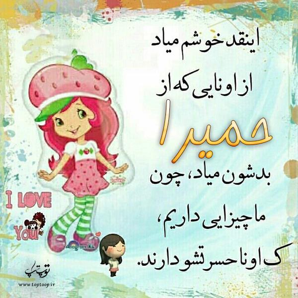 عکس نوشته دخترونه با اسم حمیرا
