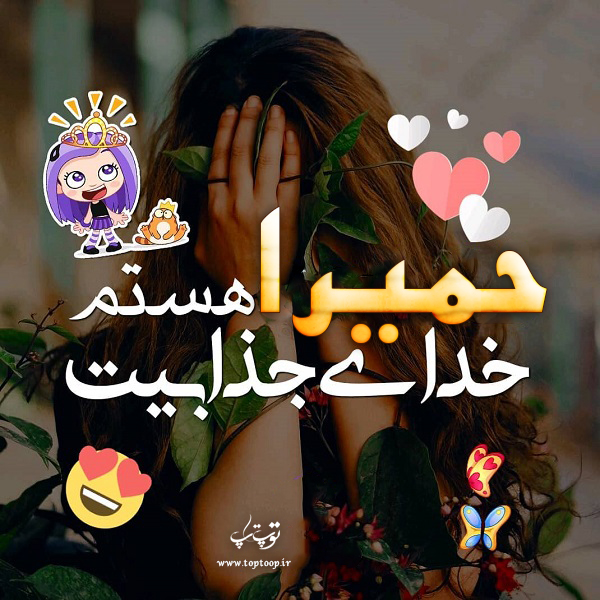 تصویر با متن راجب اسم حمیرا