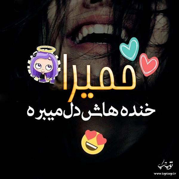 عکس نوشته شده اسم حمیرا