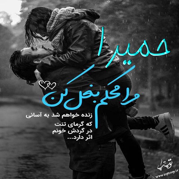 عکس نوشته عاشقانه اسم حمیرا
