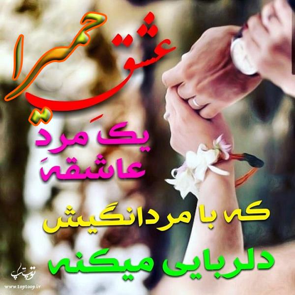 عکس با متن عاشقانه اسم حمیرا