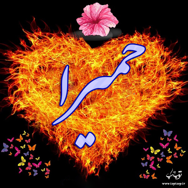عکس نوشته از اسم حمیرا