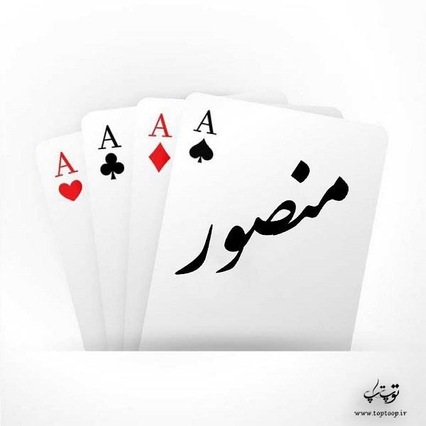عکسهای نوشته اسم منصور