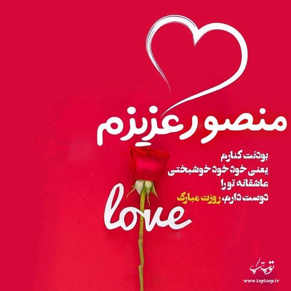 منصور عزیزم روزت مبارک