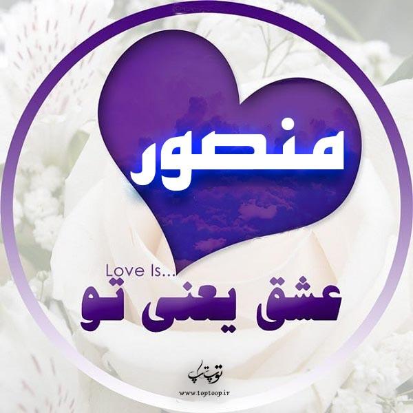 عکس نوشته اسم منصور برای پروفایل