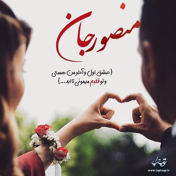 عکس عاشقانه با اسم منصور
