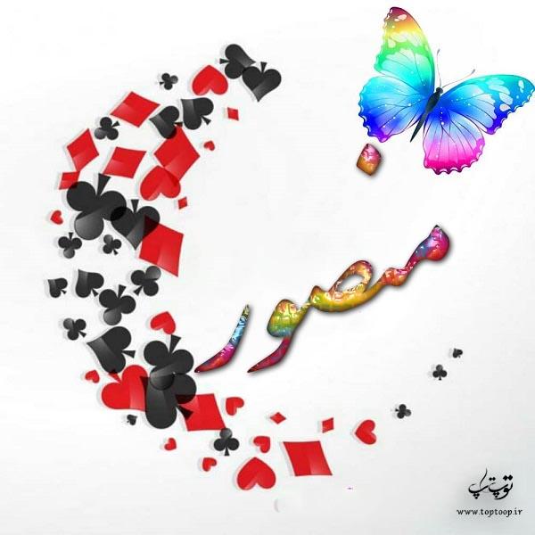 لوگوی گرافیکی اسم منصور
