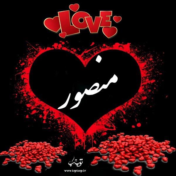 عکس نوشته اسم mansour