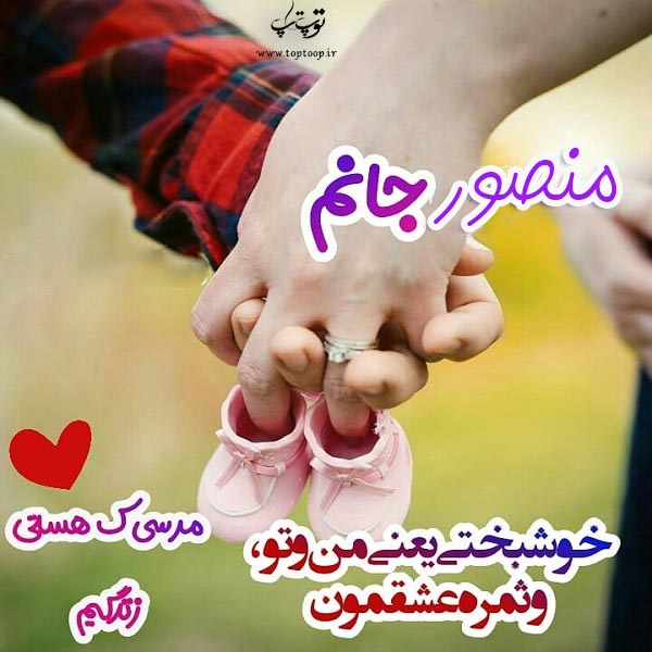 عکس نوشته عاشقانه اسم منصور