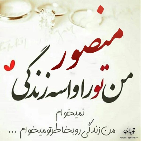 عکس نوشته نام منصور