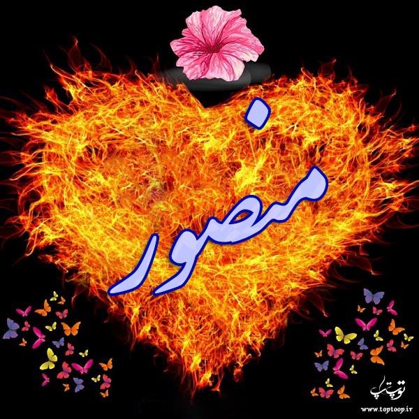 تصاویر اسم منصور