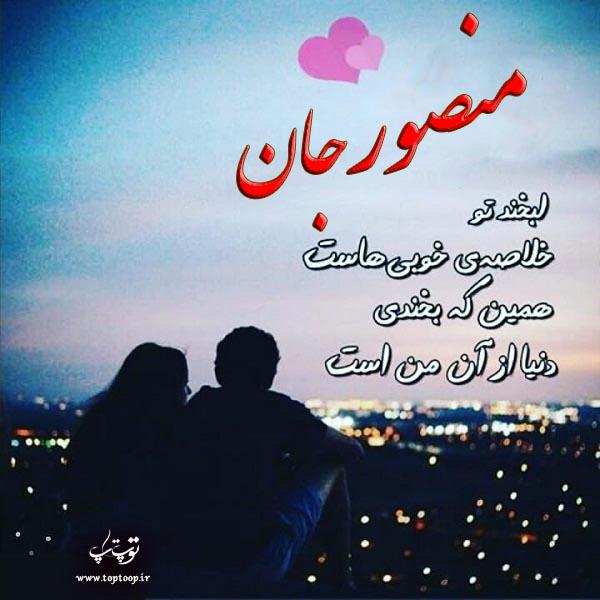 عکس با متن درباره اسم منصور